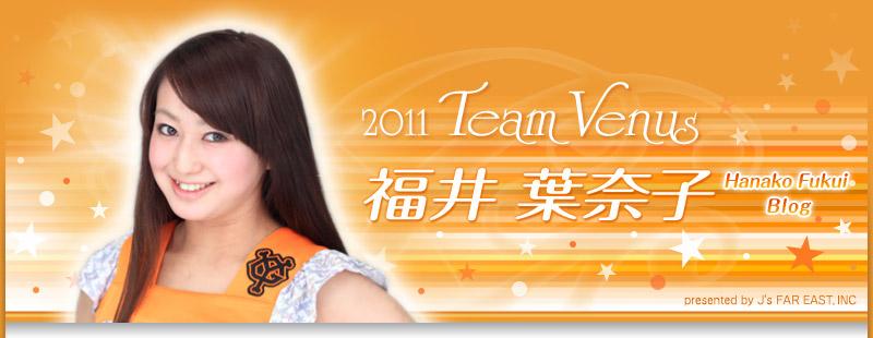 2011 team venus 福井葉奈子 ブログ